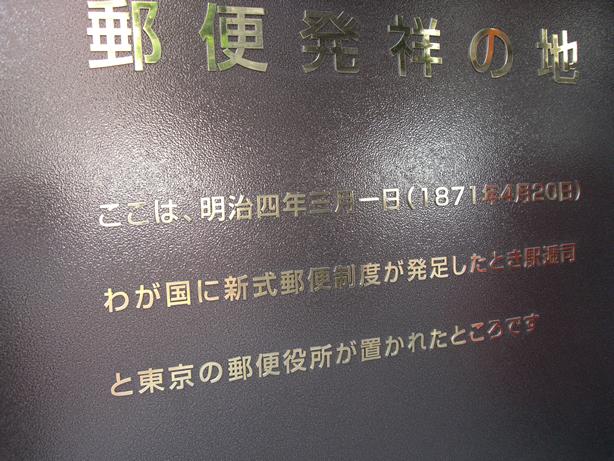 20090725-日本橋郵便局.png
